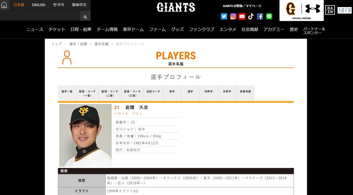 今年もまた出会いと別れの季節がやって来た。日本人元メジャー3投手が現役引退を表明。