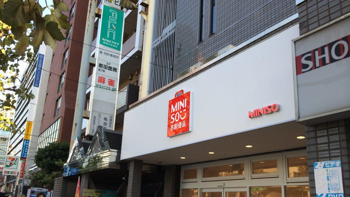 「あの」名創優品/MINISOが米国市場で株式上場!